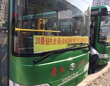 晋江公交所属厦门金龙10米级混合动力车安装ATS案例