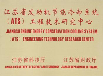 江苏省ATS工程技术研究中心