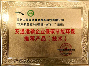 2015年低碳节能环保推荐产品