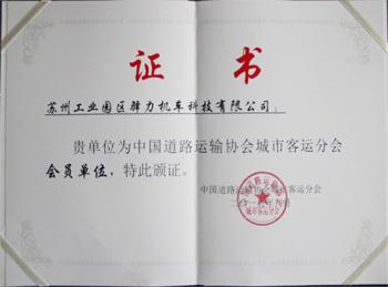 中国道路运输协会城市客运分会会员单位