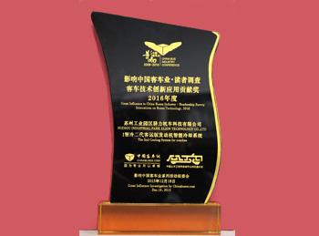 2016客车技术创新应用贡献奖
