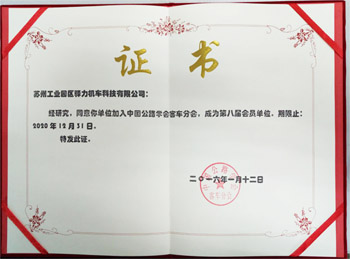中国公路学会客车分会