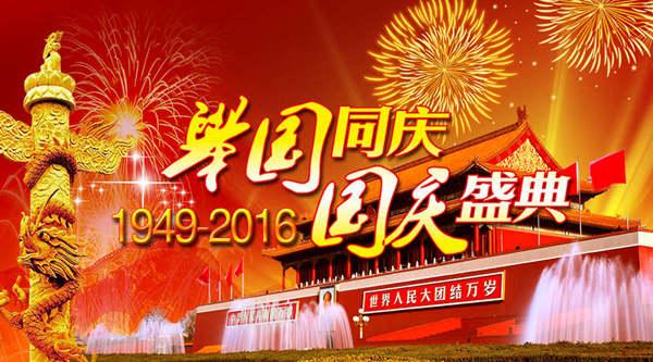 2016国庆快乐网站600