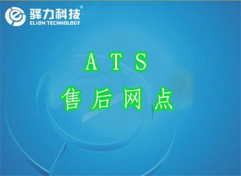 北京ATS发动机智能冷却系统及配件售后服务站