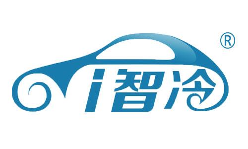 """【公告】驿力科技获得""""i智冷""""商标授权"""