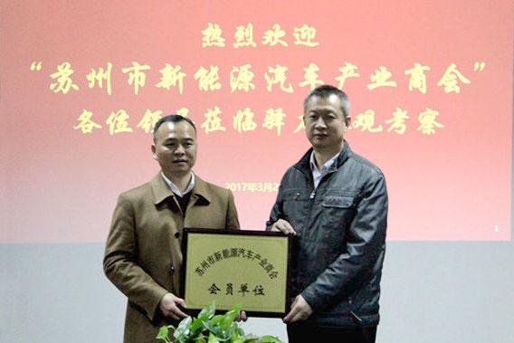 苏州市新能源汽车产业商会领导莅临驿力科技参观考察