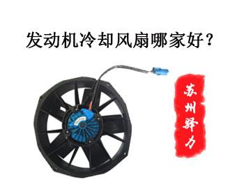 发动机散热可以用24v直流无刷冷却风扇