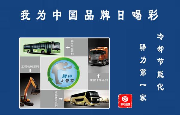 驿力中国品牌
