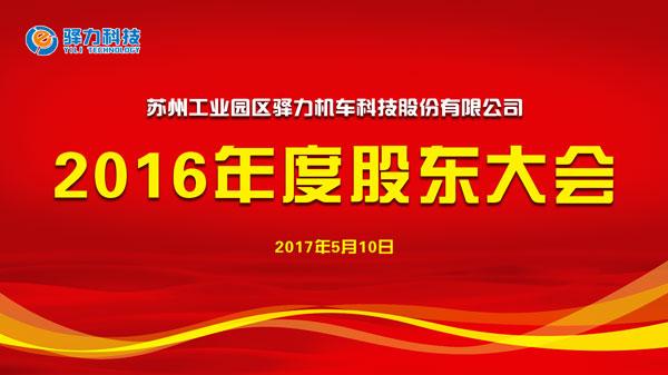 2016年度股东大会背景