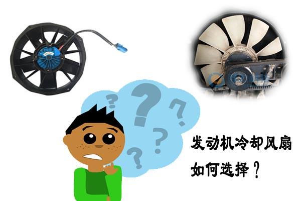 发动机冷却风扇如何选择