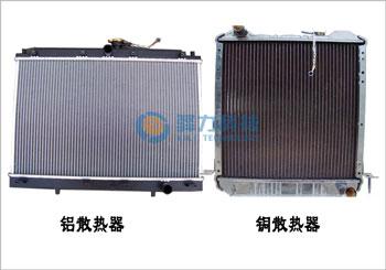 发动机冷却系统散热器选择:铜水箱和铝水箱哪个好