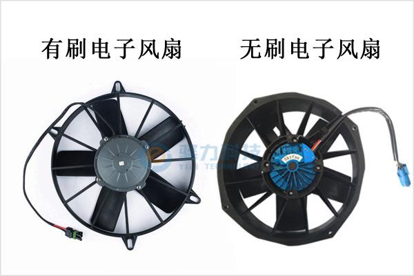 汽车有刷电子风扇与无刷电子风扇的区别