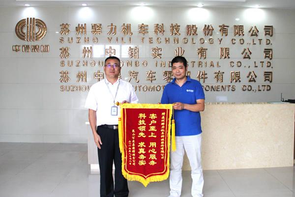 昆山公交-驿力科技-锦旗1