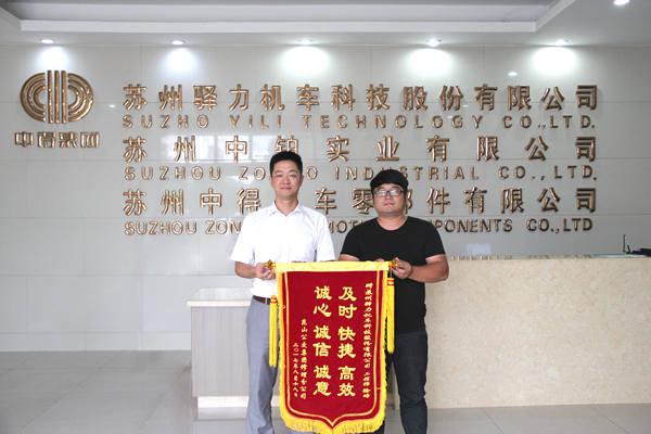 昆山公交-驿力科技-锦旗2