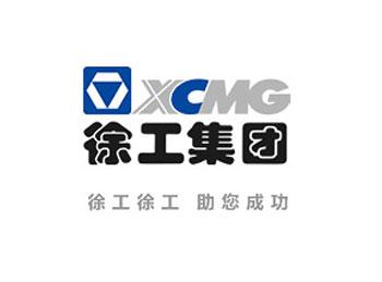 【工程机械智能冷却系统用户】徐工集团