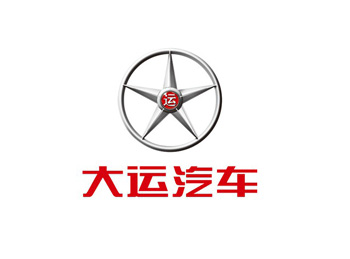 【驿力ATS合作整车厂】大运汽车