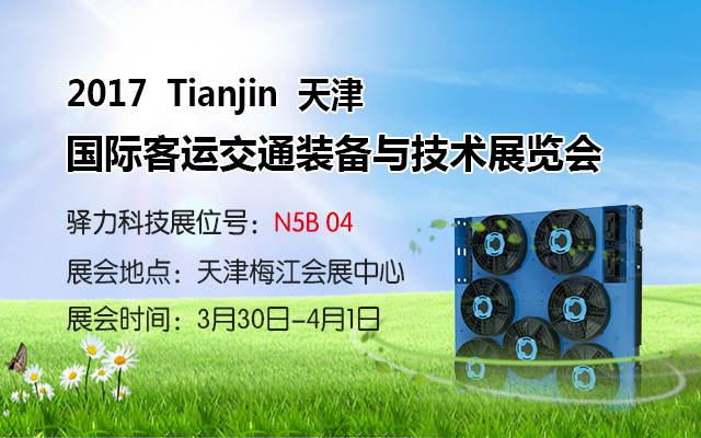 驿力即将参加天津国际客运交通装备与技术展览会